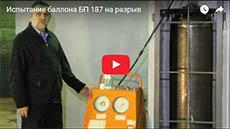 Испытание баллона для газового пожаротушения БП 187 на разрыв