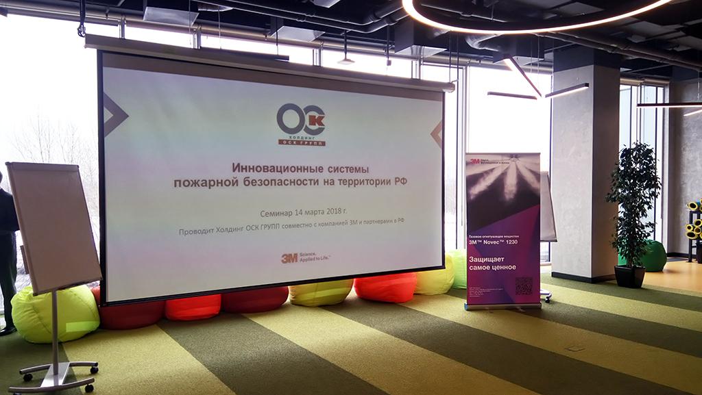 семинар на тему  «Инновационные системы пожарной безопасности на территории РФ»