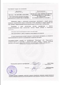 Сертификат пожарной безопасности Novec1230