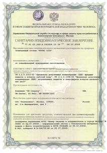 Санитарно-эпидемиологическое заключение Novec1230