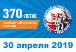 30 апреля 2019 года 370 лет пожарной охране России!