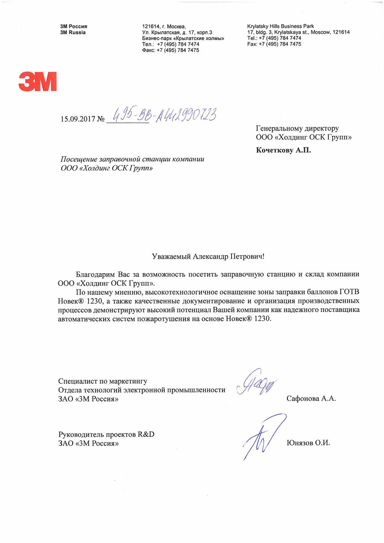 Посещение заправочной станции Холдинг ОСК групп представителями компании ЗАО «3М Россия»