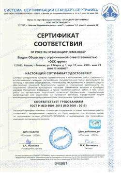 Сертификат соответствия требованиям ГОСТ Р ИСО 9001-2015 (ISO 9001:2015)