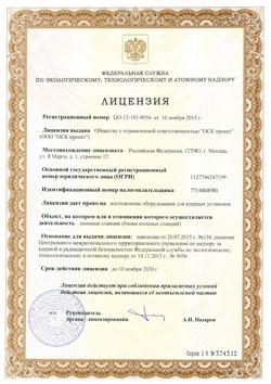 Лицензия Федеральной службы по экологическому, технологическому и атомному надзору