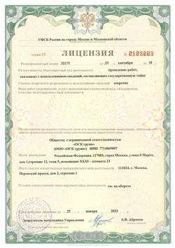 Лицензия ФСБ для допуска к работам на государственных объектах любого уровня секретности.