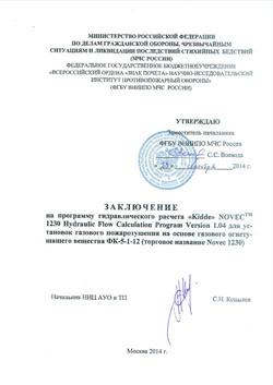 Верификация гидравлического расчета ГОТВ Novec 1230 от ВНИИПО МЧС России.