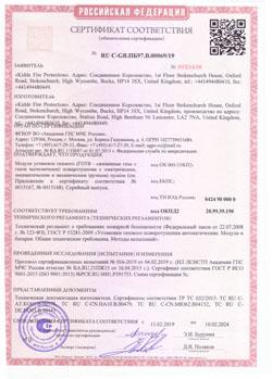 Сертификат соответствия на модули установок газового пожаротушения KIDDE