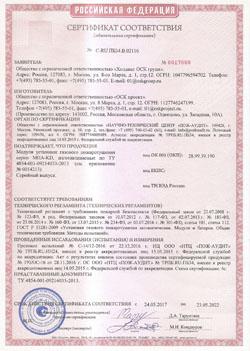 Сертификат соответствия на модули установок газового пожаротушения серии МПА-KD 25 бар