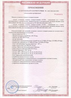 Сертификат соответствия на модули установок газового пожаротушения серии МПА-KD 50 бар