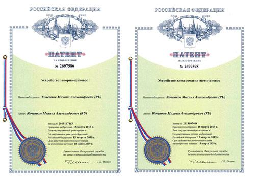 Патент на изобретение: устройство запорно-пусковое, устройство электромагнитное пусковое