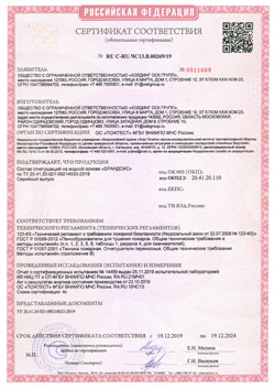 """Сертификат соответствия на состав огнетушащий """"Брандсис"""""""