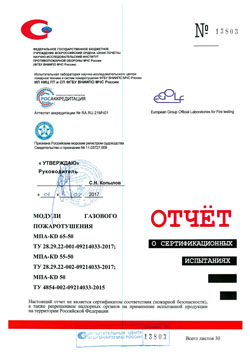 Отчет о сертификационных испытаниях ФГБУ ВНИИПО МЧС России