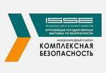 С 5 по 7 июня 2019 г. в павильоне №75 ВДНХ ЭКСПО (г. Москва) открылся XII Международный салон средств обеспечения безопасности «Комплексная безопасность 2019»