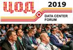 Ежегодная международная конференция «ЦОД-2019»
