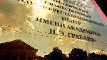 Художественный Научно-реставрационный Центр (ВХНРЦ) имени Академика ГрабаряИ.Э.