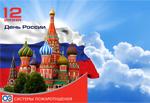 12 июня наша страна отмечает важный государственный праздник – День России.
