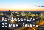 Международная конференция «Огнезащита и пожарная безопасность объектов нефтегазового комплекса» в Казани.