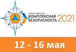 С 12 по 16 мая 2021 года в городе Кубинка Московской области прошел XIII Международный салон средств обеспечения безопасности «Комплексная безопасность-2021»