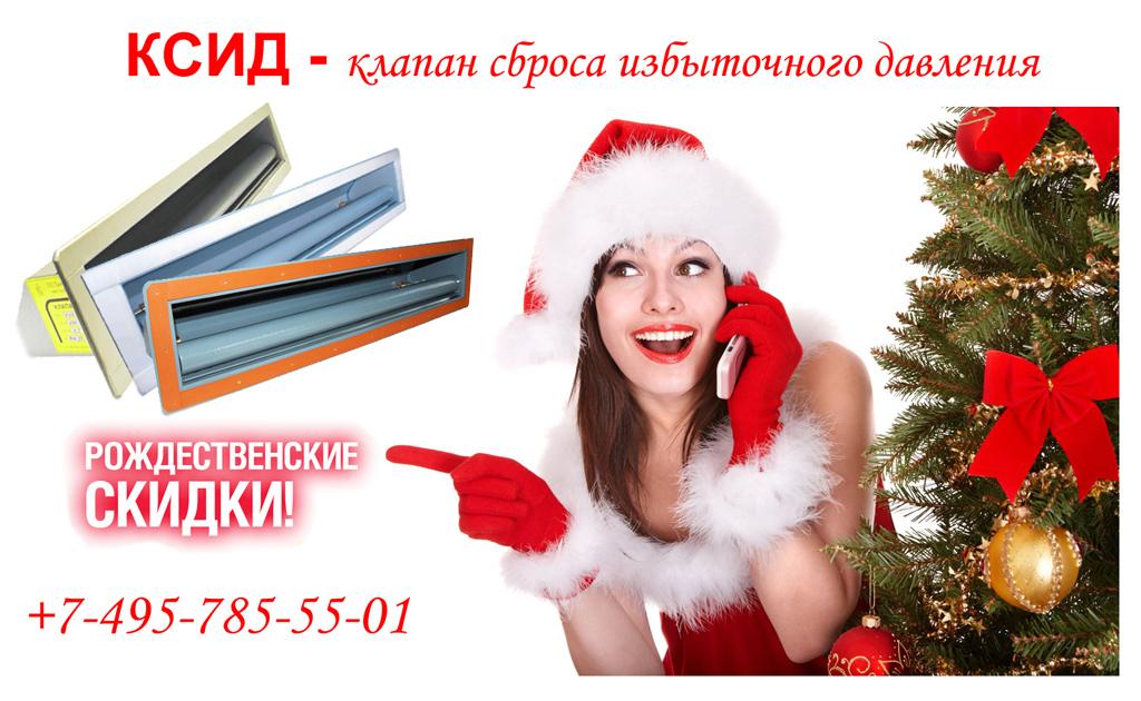 Рождественские скидки - КСИД - клапан сброса избыточного давления
