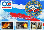 27 декабря отмечается День спасателя Российской Федерации (День МЧС)