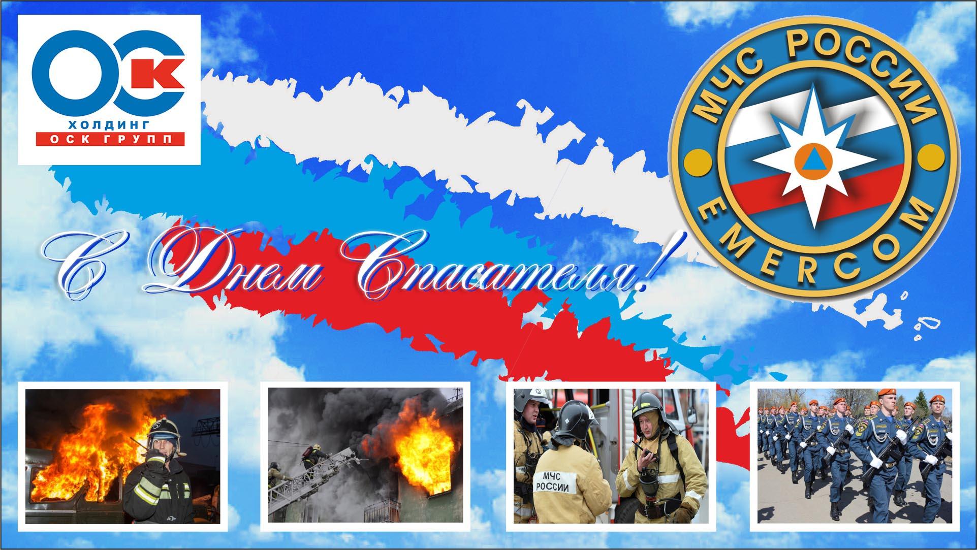Поздравления с днем спасателя России 2018 - Поздравок 3