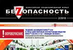 Опровержение от АО «АРТСОК», касающиеся качеств ГОТВ Novec™ 1230 (ФК-5-1-12)