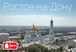 ОАО «Мобильные телесистемы» (МТС), филиал «МТС» г.Ростов-на-Дону
