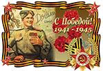 9 мая - С праздником Великой Победы!