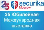 Открылась регистрация посетителей на выставку Securika Moscow 2019