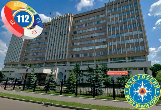 Центр информационно-аналитической поддержки Системы 112, ВНИИ ПГОиЧС МЧС России