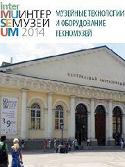 На XVI Международном фестивале музеев «Интермузей-2014»