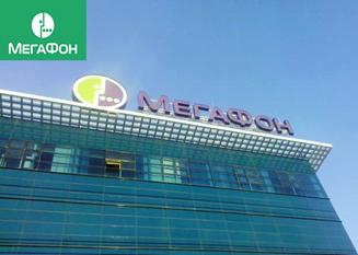 Центр обработки данных (ЦОД) Мегафон Москва, Кавказский бул., 54, стр. 4