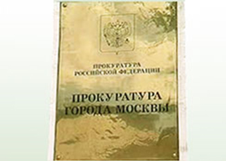 Здания и помещения прокуратуры г.Москвы